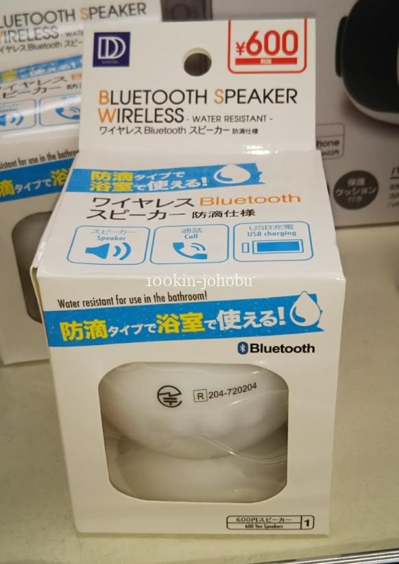 bluetooth スピーカー 1000円以下