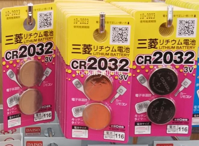 ボタン電池 cr2032 ダイソー