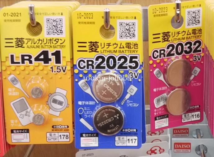 cr2025 ダイソー ボタン電池