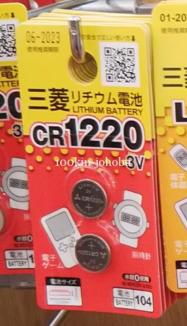 cr1220 ダイソー 互換