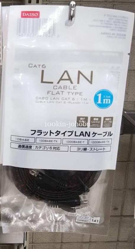 lan ケーブル ダイソー