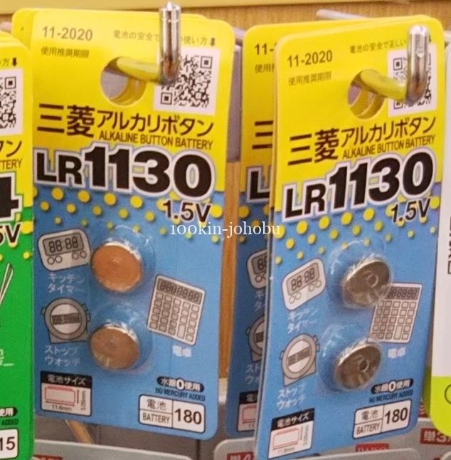 lr1130 ボタン電池 ダイソー 100均 100円ショップ