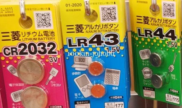 lr43 ダイソー