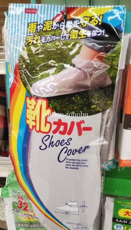 ダイソー 靴カバー 100均 100円ショップ