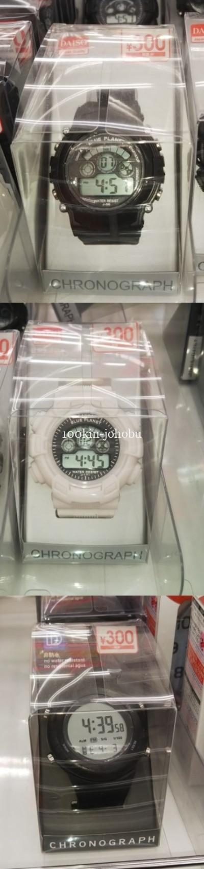 安い 時計 おすすめ ダイソー