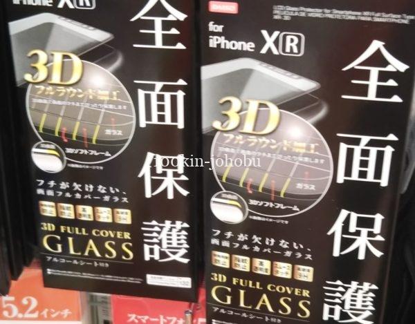 ガラスフィルム 値段 違い ダイソー 100均