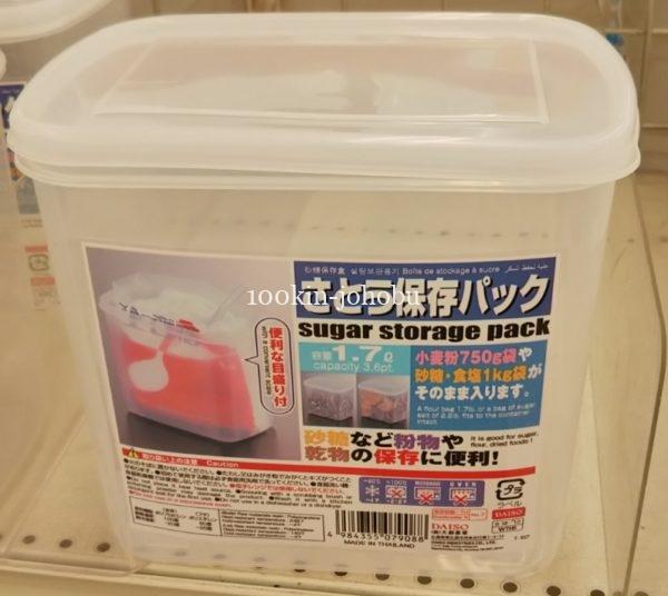 小麦粉 1kg 保存容器 100均