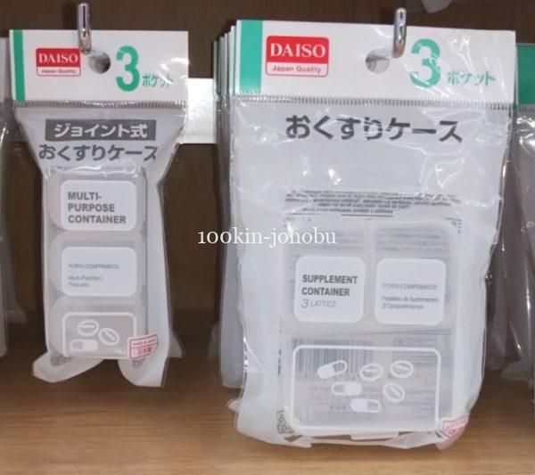 サプリメント ケース ダイソー 100均 100円ショップ