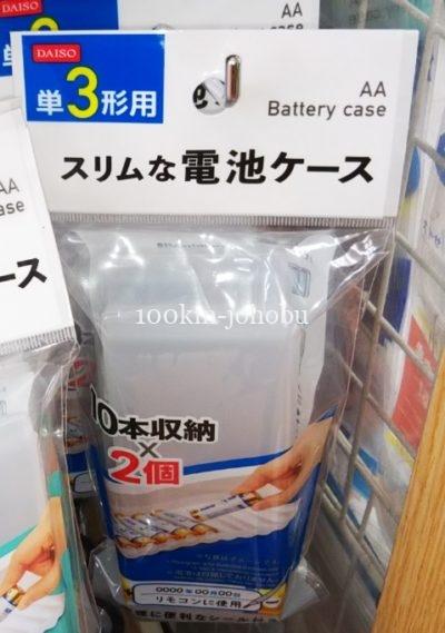 電池 ケース ダイソー 100均