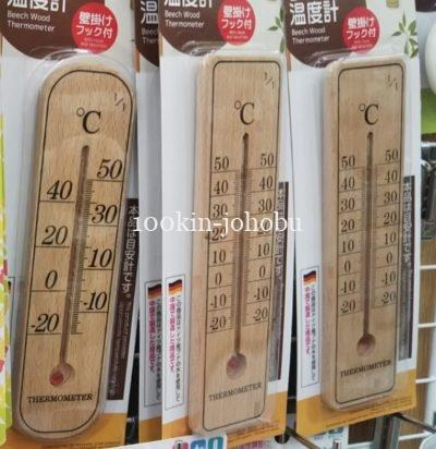 ダイソー 温度計 室温 100均