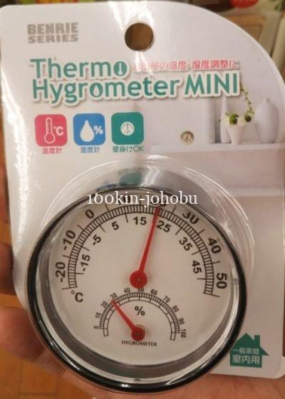 ダイソー 湿度計 精度 100均 正確 おすすめ