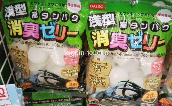 カブトムシ 餌 ダイソー 100均 昆虫ゼリー クワガタ