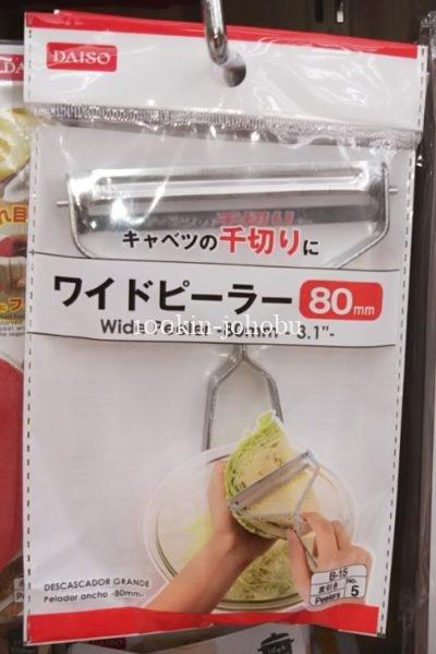 【楽天市場】キャベツ 千切り 簡単 包丁の ...