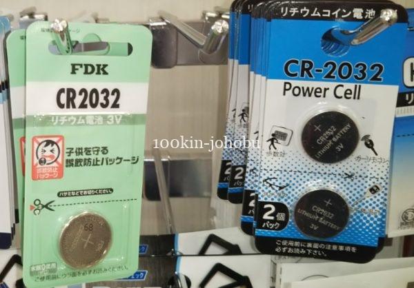 cr2032 電池 セリア 100均