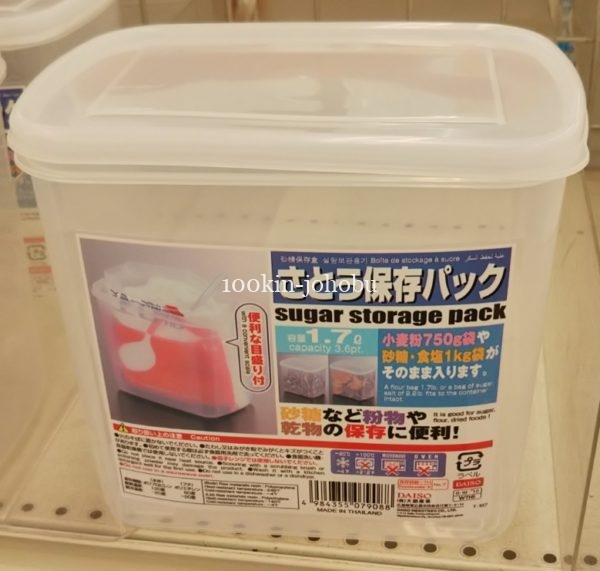 砂糖 保存容器 ダイソー 100均