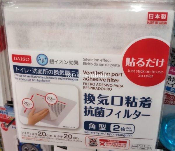 トイレ 換気扇 フィルター 100均 ダイソー