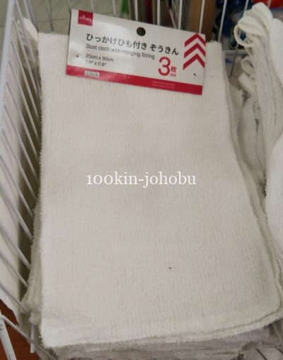 雑巾 100均 ダイソー