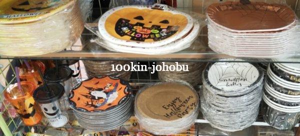 ハロウィン 紙皿 ダイソー 100均
