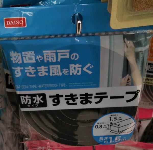 ダイソー 隙間テープ 防水 100均